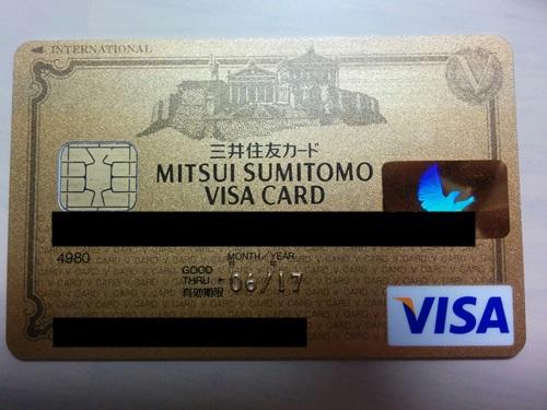 初めてのゴールドカードなら三井住友VISAカードがおすすめな理由とは