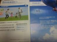 終身医療保険