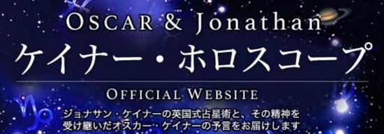 ジョナサンケイナーの星占い