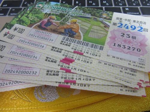 宝くじの使い道
