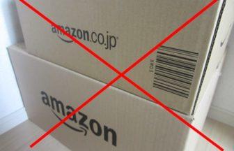 アマゾンで商品が届かない