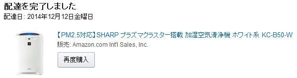 【PM2.5対応】SHARP プラズマクラスター搭載 加湿空気清浄機