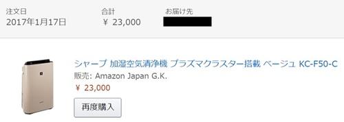 注文履歴amazon空気清浄機