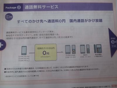 ワイモバイルの通話無料サービス