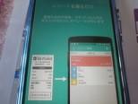 簡単家計簿アプリ