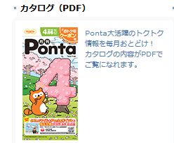月刊ポンタ