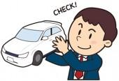 自動車保険が安い