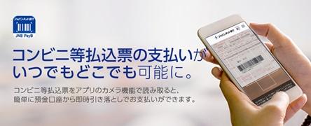 JNB PayBとは|ジャパンネット銀行