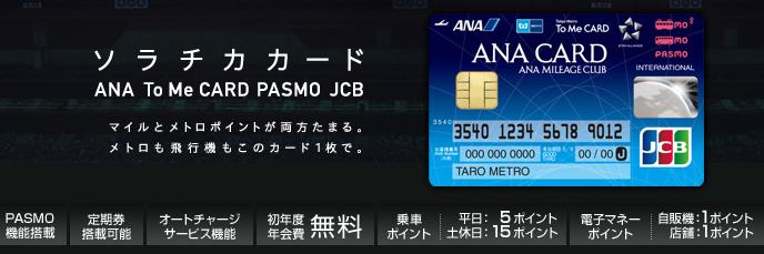 ソラチカカード ANA To Me CARD PASMO JCB:キャンペーン情報|東京メトロ To Me CARD