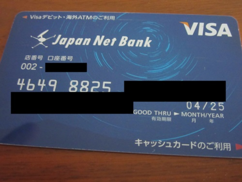 ジャパンネット銀行のメリット|Tポイントとの相性が抜群!
