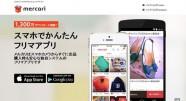 フリマアプリのメルカリ