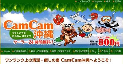 camcam沖縄