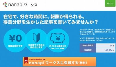 nanapiワークス