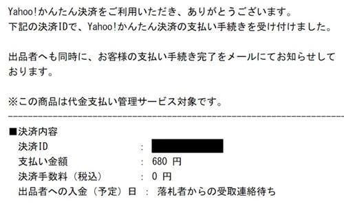 ヤフーのかんたん決済でジャパンネット銀行を活用したよ