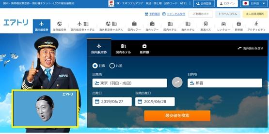 格安航空券・飛行機チケット・LCC(国内線)比較検索予約サイト【エアトリ】