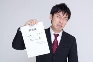 カンニング竹山先生の借金が2年で450万円に!【しくじり先生】