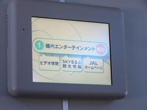 JALの機内サービス