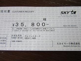 スカイマークの料金