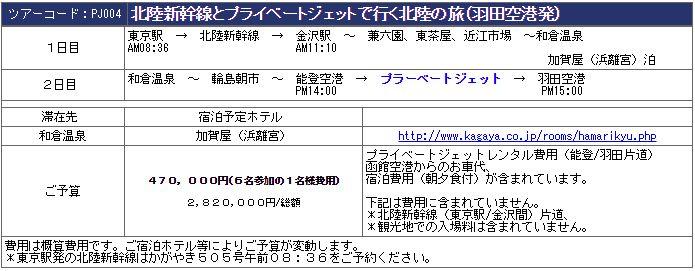 ジャパンプライベートジェット