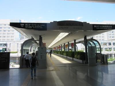 第2ターミナルへ