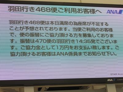 ANA電光掲示板