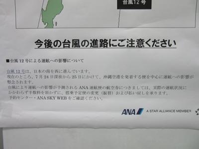 台風情報のお知らせ