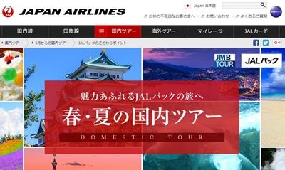 JAL国内ツアー