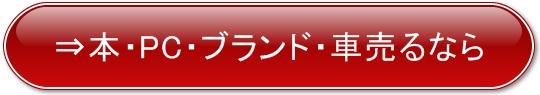 本・パソコン・ブランド品・車売る