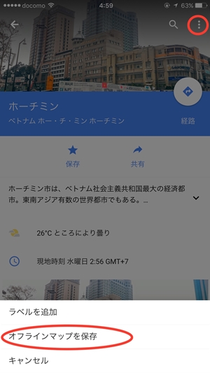 グーグルマップオフライン