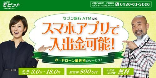カード申込:カードローン、キャッシング、ローンは三井住友銀行グ