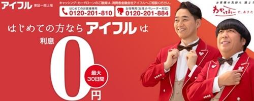 【アイフル公式サイト】消費者金融・キャッシング・カードローン