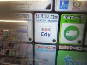 楽天edyスーパーコンビニ