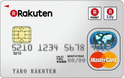 楽天カードの申し込みで5000ポイント!メリット・デメリットは?