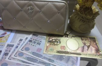 お金を引き寄せる方法