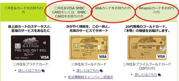 三井住友VISAカードが管理する他カードへの切り替え