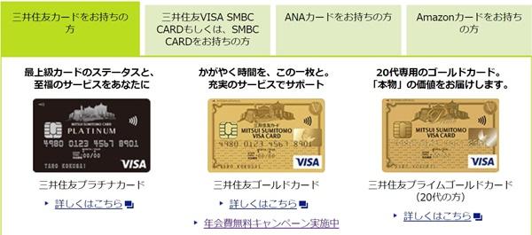 三井住友VISAカードの種類切り替え方法