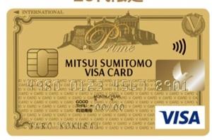 三井住友VISAプライムゴールドカード(20代専用)
