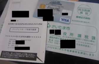 公共料金クレジットカード