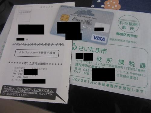 公共料金をクレジットカード払いにする方法!ポイントを貯めろ!