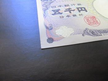 5,000円札を財布に1枚