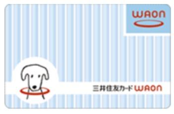 三井住友カードWAONcard