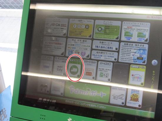 Famiポートの配送サービス