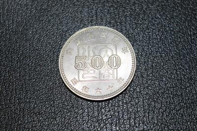 内閣制度百年記念500円硬貨