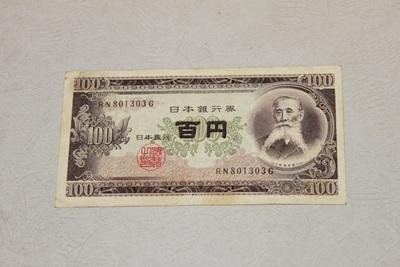 板垣退助の100円札