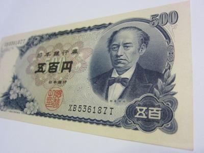 岩倉具視の500円札