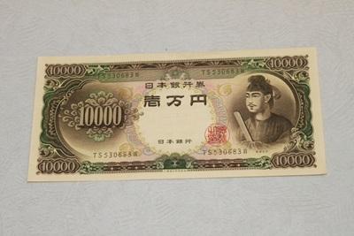 聖徳太子の1万円札