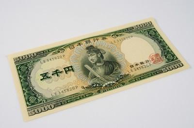 聖徳太子の5000円札