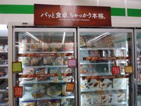 ファミマの冷凍食品