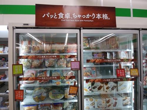ファミマの冷凍食品が安くておいしい!どれがおすすめ?