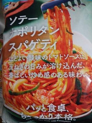ソテーナポリタンスパゲティ